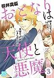 おとなりは天使と悪魔(3)(プチデザ) (デザートコミックス)