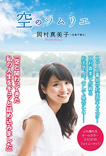 岡村真美子 フォトエッセイ 『 空のソムリエ 』