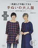一枚裁ちで手軽にできる手ぬいの大人服 (レディブティックシリーズno.3873)