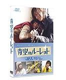 青空のルーレット スペシャル・エディション (初回限定生産フォトブック付)