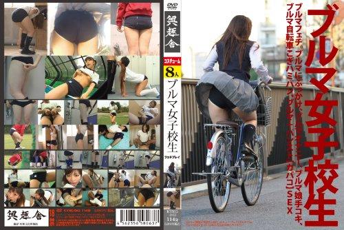 ブルマ女子校生KYHG043 [DVD]