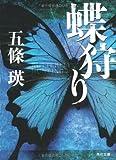 蝶狩り (角川文庫)