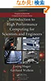 Introduction to High Performance Computing for Scientists and Engineers (Chapman &amp; Hall/CRC Computational Science)