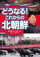 どうなる! これからの北朝鮮
