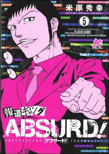 報道ギャングABSURD! 5 (プレイコミックシリーズ)