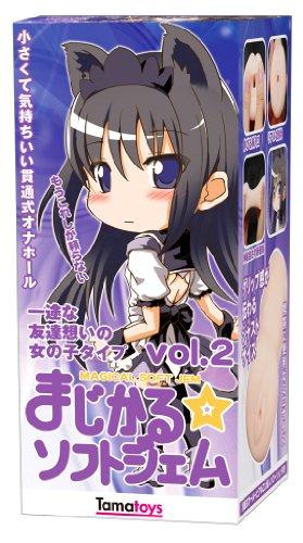 まじかる☆ソフトジェム vol.2