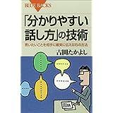 Amazon.co.jp: 「分かりやすい話し方」の技術 言いたいことを相手に確実に伝える15の方法 (ブルーバックス) 電子書籍: 吉田たかよし: Kindleストア