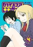 ハイスコアガール(4) 初回限定特装版 ゲームミュージックCD付き (SEコミックスプレミアム)