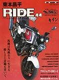 東本昌平RIDE 44―バイクに乗り続けることを誇りに思う (Motor Magazine Mook)