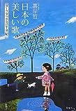 日本の美しい歌―ダークダックスの半世紀