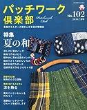 パッチワーク倶楽部 2014年 07月号 [雑誌]