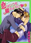 Love Is Like A Hurricane Volume 2 (Yaoi)
