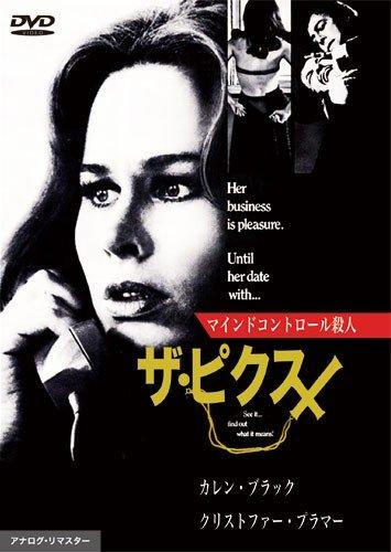 ザ・ピクス マインドコントロール殺人 [DVD]