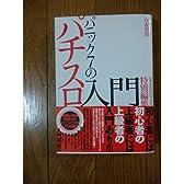 パニック7のパチスロ入門 (白夜コミックス 236)
