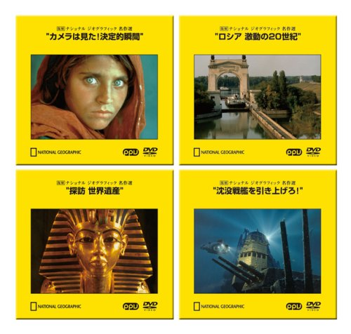世界の歴史セット ~復刻 ナショナル ジオグラフィック 名作選~ [PPV-DVD]