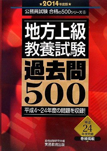 地方上級 教養試験 過去問500 2014年度 (公務員試験 合格の500シリーズ 6)