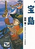 宝島 痛快 世界の冒険文学
