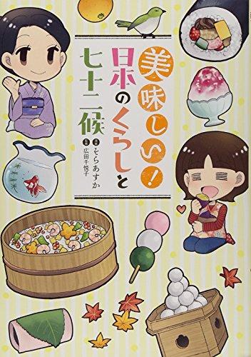 1年を72に分け、日々を丁寧に暮らす。『美味しい! 日本のくらしと七十二候』