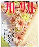 フローリスト 2012年 04月号 [雑誌]