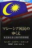 マレーシア国民のゆくえ―多民族社会における国家建設