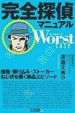 完全探偵マニュアル Worst case