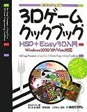 3Dゲーム・クックブック―HSP+Easy3D入門