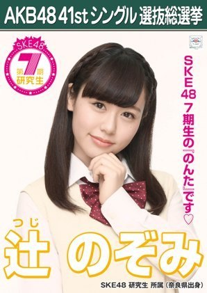 AKB48 公式生写真 僕たちは戦わない 劇場盤特典 【辻のぞみ】