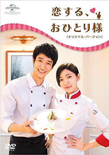 恋する、おひとり様 (オリジナル・バージョン) DVD-SET3