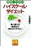 実践・大沢式ハイスクール・ダイエット―食べ盛りの高校生が例外なくやせた! (祥伝社黄金文庫)