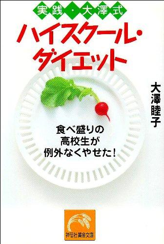 実践・大澤式ハイスクール・ダイエット