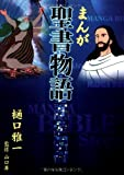 Manga Bible Story - Japanese: Comic Book Style Bible (Japanese Edition)