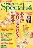 PHP (ピーエイチピー) スペシャル 2013年 12月号 [雑誌]