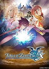 「テイルズ オブ ゼスティリア ザ クロス」BD-BOXが12月リリース