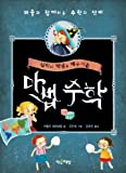 img - for Magical mathematics (Korean edition) book / textbook / text book