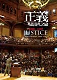Justice: What's the Right Thing to Do (Chinese Edition) by Michael J. Sandel (2011-03-01)