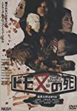 �ɥ����λ� [DVD]