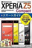 ゼロからはじめる ドコモ Xperia Z5 Compact SO-02H スマートガイド