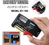 バッテリーテスター (乾電池残量測定器)