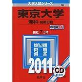 東京大学(理科-前期日程) [2011年版 大学入試シリーズ] (大学入試シリーズ 38)