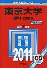 東京大学(理科-前期日程) [2011年版 大学入試シリーズ]