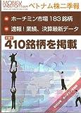 2009年版 ベトナム株二季報 (ホーチミン市場版)
