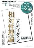 アインシュタイン『相対性理論』 2012年11月 (100分 de 名著)