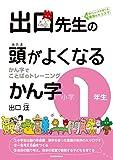 出口先生の頭がよくなるかん字小学1年生 (出口先生の頭がよくなる漢字シリーズ)