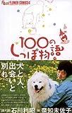100のしっぽ物語 いしかわさんの犬語り (フラワーコミックスα)