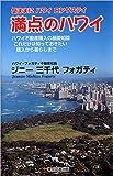 気ままにハワイ ロングステイ 満点のハワイ -ハワイ不動産購入の基礎知識 これだけは知っておきたい 購入から暮らしまでー