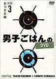 男子ごはんのDVD Disc3 おつまみ編[DVD]