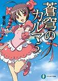 蒼穹のカルマ5 (富士見ファンタジア文庫)