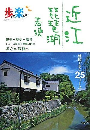 歩いて楽しむ 近江 琵琶湖 若狭 (その他ガイド)