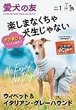 愛犬の友 2016年 01 月号 [付録付き]