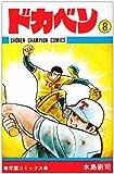 ドカベン (8) (少年チャンピオン・コミックス)